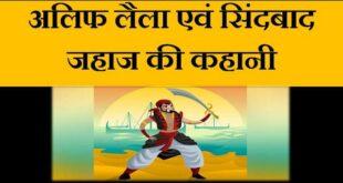 alif laila ki kahani in hindi